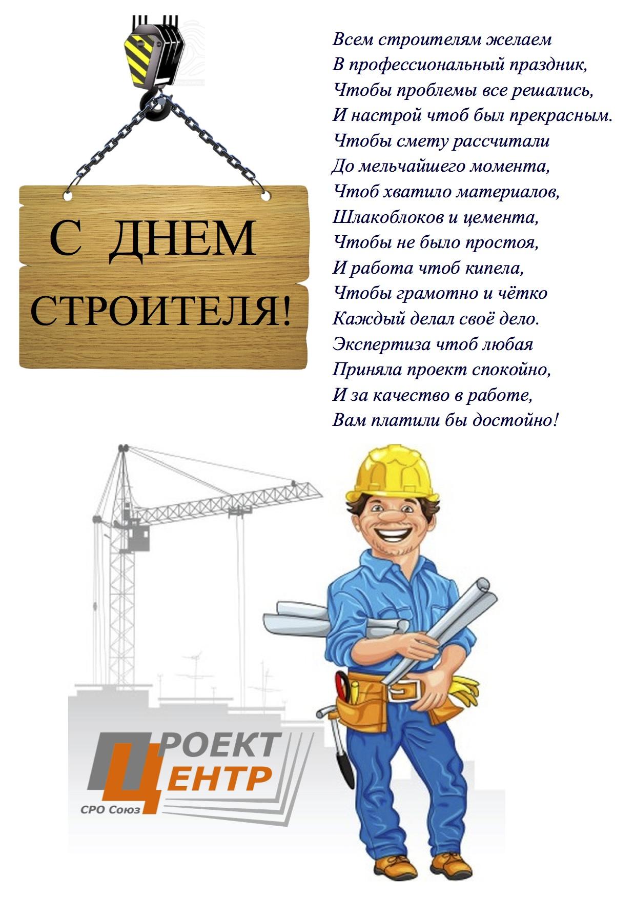 Поздравление с Днем строителя любимому 44
